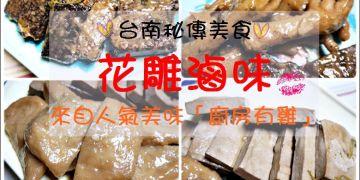 【美食⋈宅配】花雕滷味。台南秘傳美食!來自人氣美味的廚房有雞~當下酒菜或是點心消夜都可