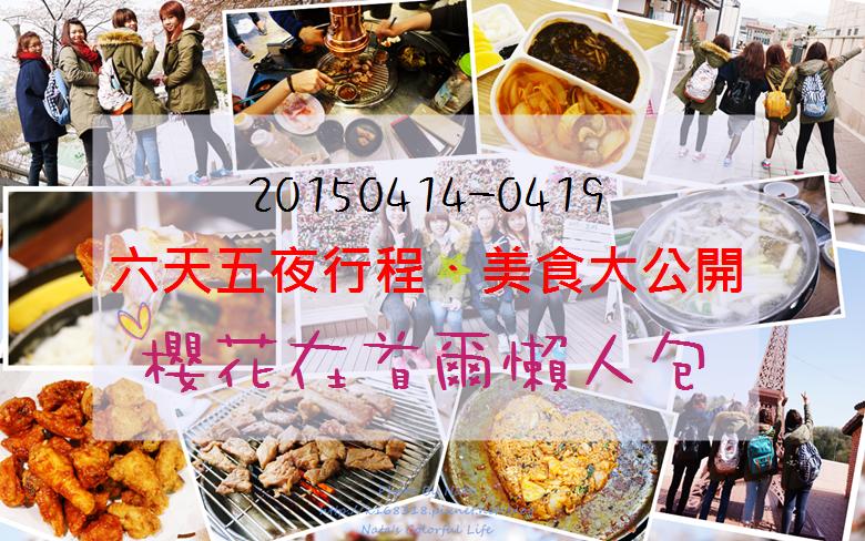 【旅遊✈KOREA】首爾櫻花自由行*六天五夜行程、美食大公開