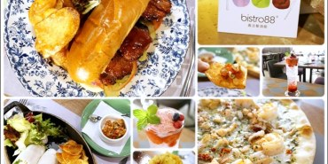 【美食♔台南中西區】bistro88 義法餐酒館(台南小西門)。「聚餐好所在」讓人元氣滿滿又有飽足感早午餐新上市囉!餐點選擇多樣化~讓人每種都想吃♥心滿意足