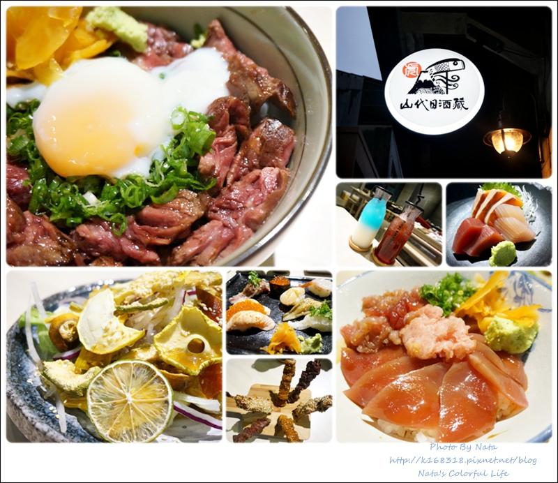 【美食♔台南中西區】山代目酒藏。「老屋欣力」《新菜單上市》精緻有質感的日式料理!有刺身、壽司、串烤,特別是還有特調♥微醺感