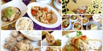 《愛評體驗團》【美食♔台南中西區】牡丹庭 漢風料理。「帶長輩聚餐好所在」不一樣的大中華文化料理,獨特創意風味值得品嚐。鄰近赤崁文化園區、五條港文化園區