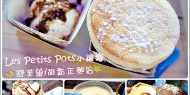 【美食♔台南中西區】Les Petits Pots 小銅鍋_舒芙蕾/甜點正興店。大小朋友男女生都愛的甜點!可邊走邊吃得舒芙蕾。鄰近國華海安商圈
