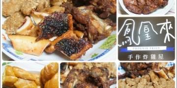 【美食♔台南東區】鳳凰來手作炸雞屋(長榮女中對面)。消夜時間不能錯過的美食~慢來就吃不到了!激推燒烤雞排、三角骨、銀絲捲