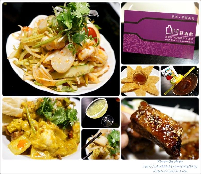 【美食♔台南中西區】凸凹餐&酒。聚餐好地方!有著特別調酒系列搭配著泰式美味料理,有著微醺感。鄰近赤崁樓、海安中正商圈