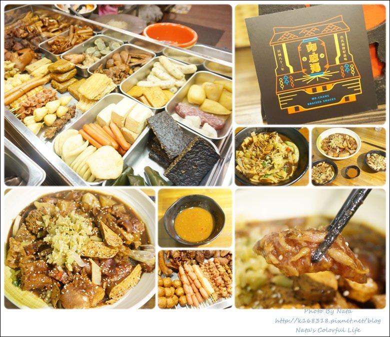 【美食♔台南中西區】肉皮張魯味(台南忠義店)。復古新風潮!來自嘉義代代相傳的滋味,還有限量隱藏版的魯味~晚來就吃不到囉!鄰近赤崁樓、鴨母寮菜市場
