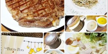 【美食♔台南東區】Les Petits Pots 小銅鍋義式餐廳(德安誠品店)。激推邪惡舒芙蕾甜點!有單點和套餐選擇,享受不一樣風味的義式餐點