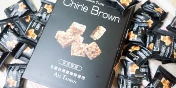 【宅配⋈伴手禮】查理布朗〃果漾爆爆。來台必帶!創新台灣米香~加入熱帶水果,衝擊你的味蕾