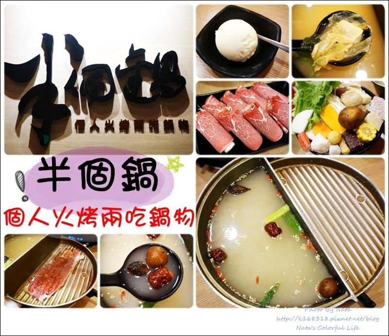【美食♔台南東區】半個鍋-個人火烤兩吃鍋物(台南裕學店)。無時無刻就是想吃鍋物!吃飯不吵架~輕鬆享受半鍋半烤,頗樂趣