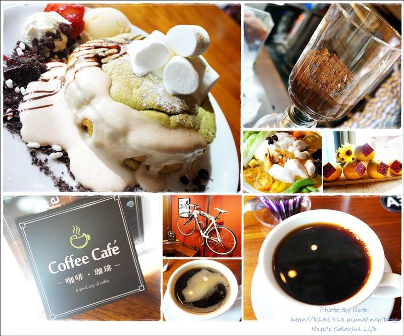 【美食♔台南中西區】Coffee Cafe'咖啡珈琲。對於咖啡重度者不能錯過一間咖啡館!有著『虹吸式手煮咖啡』,來渡過寧靜放空一天時光吧