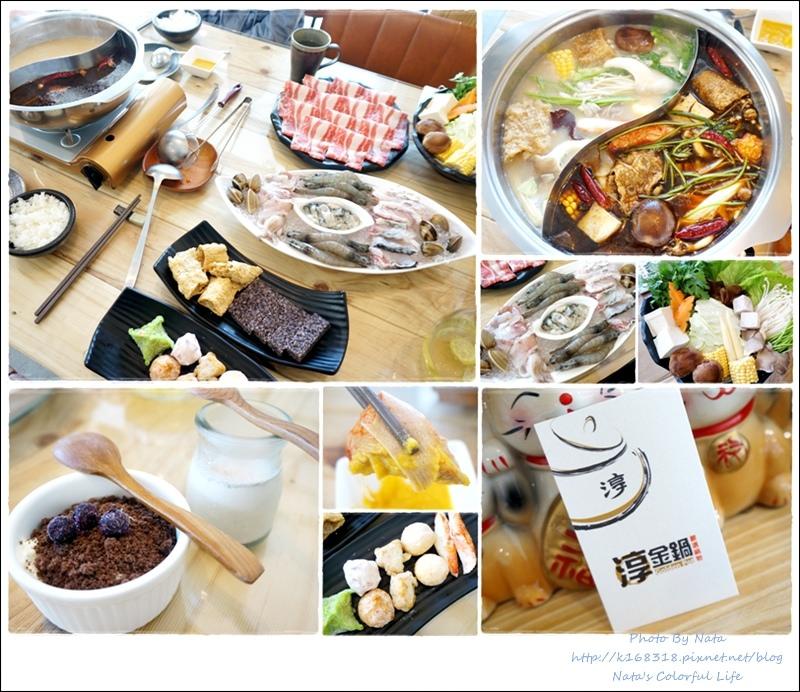 【美食♔台南北區】淳金鍋。無時無刻就是想吃鍋物!超級澎派的海陸套餐~衝刺你的視覺和味蕾,讓人無法拒絕