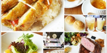 【美食♔台南安平區】Mr.Wheat 小麥先生創意料理(文平義式館)。推薦主廚特餐,大夥聚餐好所在~