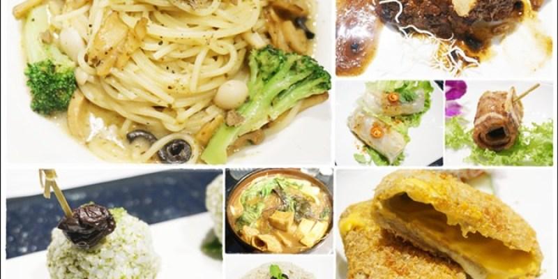 【美食♔台南中西區】蛋奶素和全素食餐廳〃赤崁璽樓。頂級的異國蔬食料理!打破對素食的印象~創新料理絕對要來品嚐