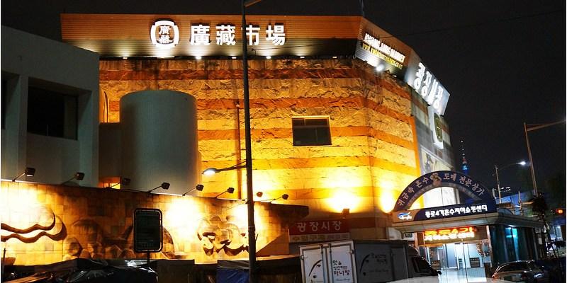 【旅遊✈KOREA】2015櫻在首爾*鍾路五路站‧廣藏市場서울 광장시장。夜間也有開放,上班族下班聚餐好地方