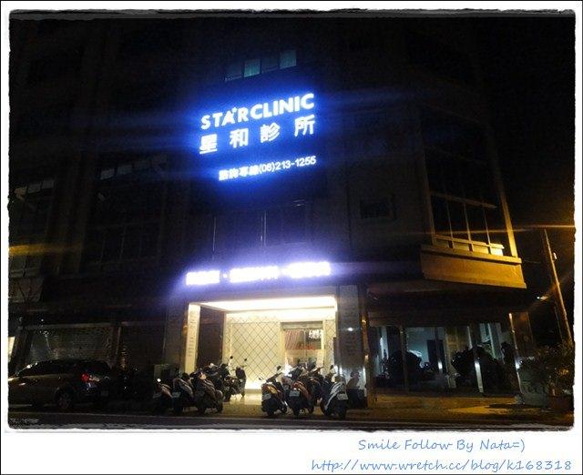 【醫美】轟動全台的醫美診所!終於來台南開分店拉~星和醫學美容診所