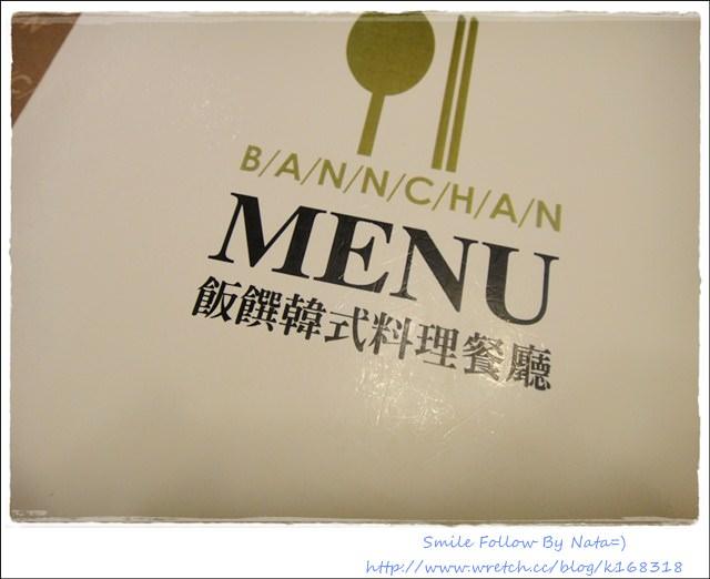 【美食】哦~到台北依舊也要吃!與朋友們午餐約會@台北‧飯饌韓式料理
