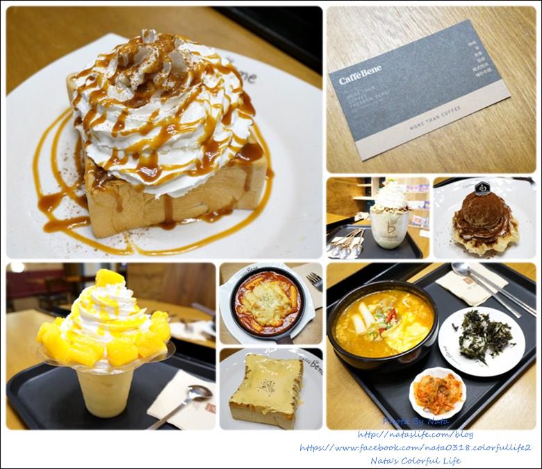 【美食♔台南中西區】CAFFE BENÉ海安藝文門市。終於來台南插旗韓式咖啡廳!餐點選擇性眾多且口味頗道地。鄰近海安藝術商圈