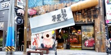 【旅遊✈KOREA】《2016釜山行×秋》西面站119、219/鄉巴佬肉店 촌놈 푸줏간。特別顯眼的大菜刀!附中英日韓菜單~點餐沒問題