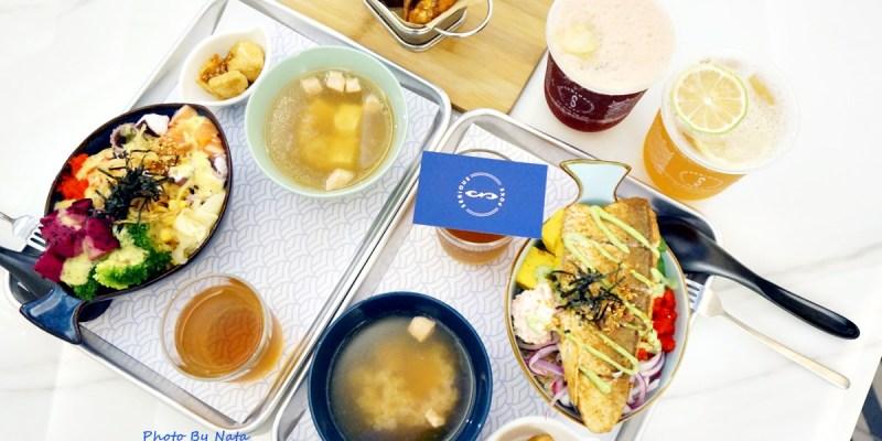 【美食♔台南中西區】Serious Poke 台灣第一間新美式波客生魚飯。DIY你的波客生魚飯!平日商業午餐只要199元~每週更換會吃到不一樣的隱藏版。鄰近國華商圈
