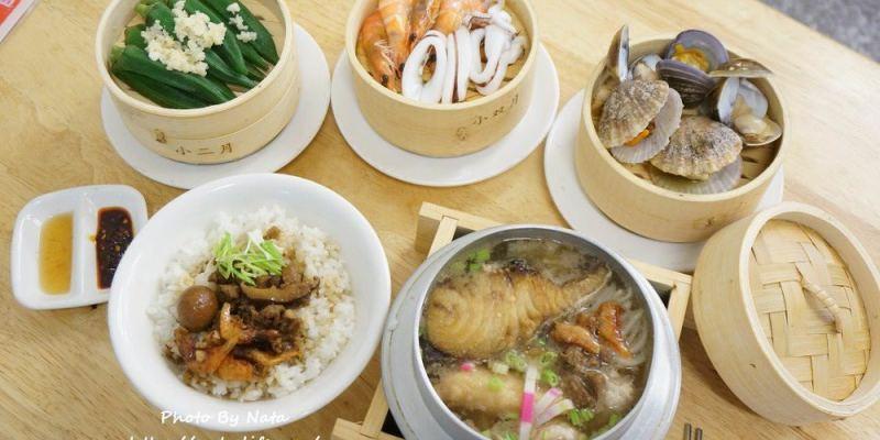 【美食♔台南中西區】小二月飯湯海鮮/牛肉/豬肉(台南創始店)。一個人也可以吃的海鮮塔~讓你飽到不要不要的