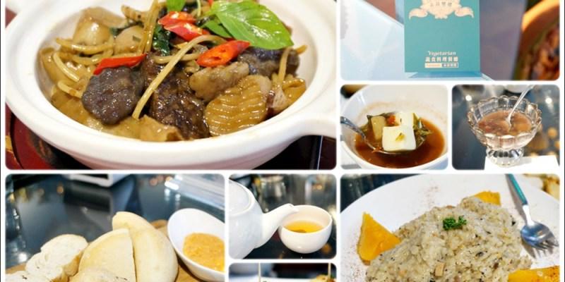 【美食♔台南中西區】赤崁璽樓。蛋奶素和全素食餐廳!素食蔬食創意料理,令人無法忘懷好滋味