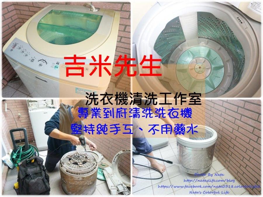 【生活】吉米先生洗衣機清洗工作室。過年大掃除~你家洗衣機清洗了沒?不用藥劑、洗也很乾淨(附影片)