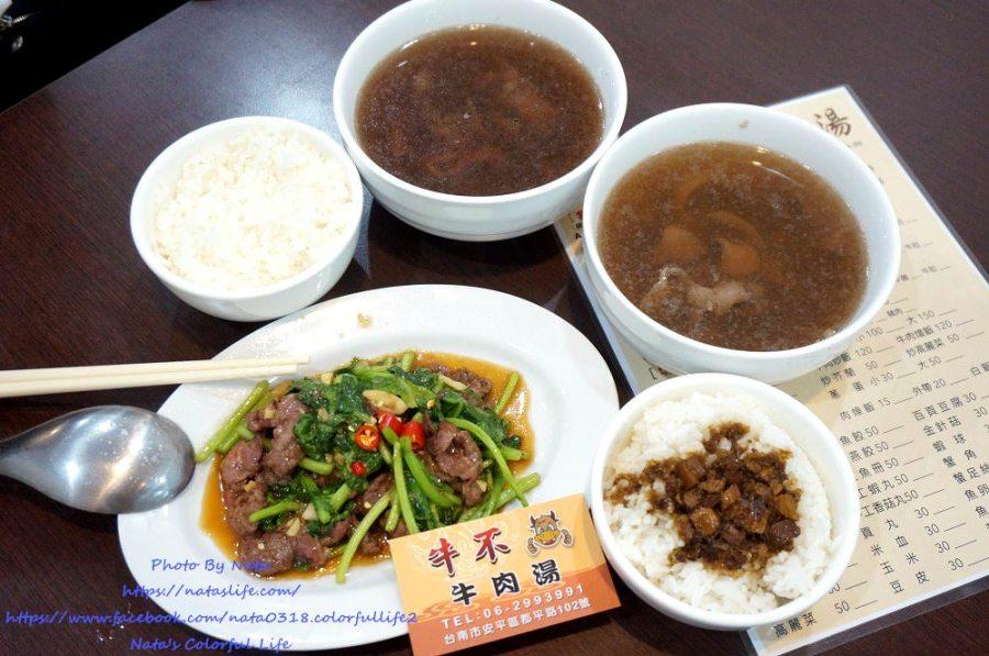 【美食♔台南安平區牛肉湯】牛不牛肉湯。「住宅區美食」不用跟別人排隊,在地人的小確幸~還有天冷要吃得牛肉爐