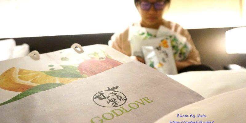 【伴手禮⋈台南中西區】甘心樂意(台南國華店)。天然果乾、手做果醬~超級健康送禮自用都棒