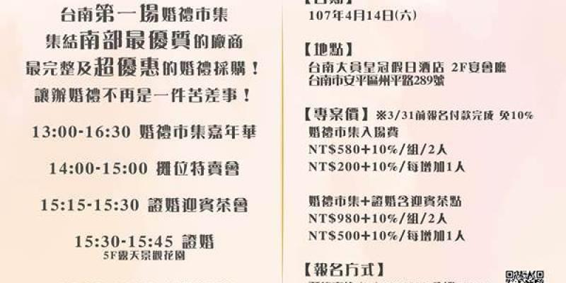 【活動快報】「4/14波希米亞婚禮市集嘉年華」就在台南大員皇冠假日酒店與你們不見不散~