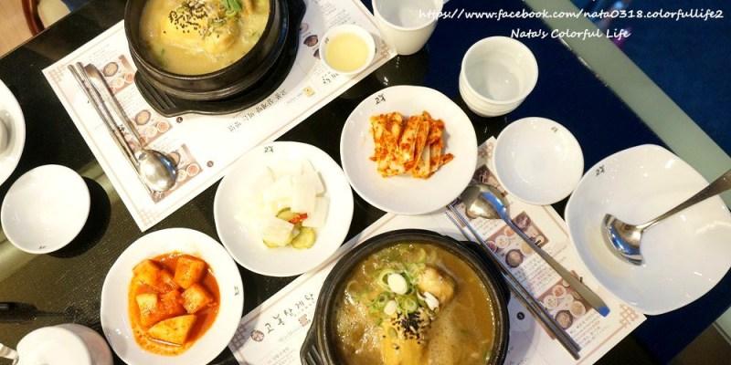 【旅遊✈韓國】首爾自由行│明洞美食‧高峰蔘雞湯고봉상계탕。不踩雷、溫和養生一年四季都可吃蔘雞湯~附中英日韓菜單
