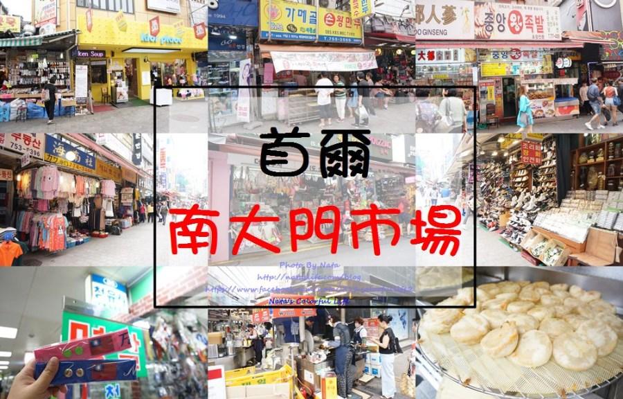【旅遊✈韓國】首爾自由行│南大門市場남대문시장。傳統市場遊樂趣!童裝鞋子、綿被、偶像周邊商品、美食~讓人買到失心瘋
