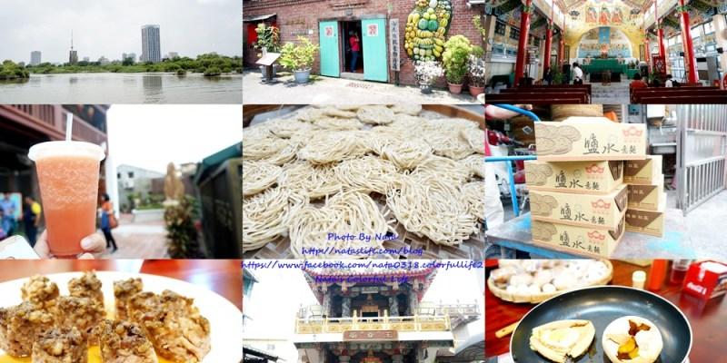 台南一日遊 安平獅情化藝+鹽水月津港~探訪古城小旅行、來去台南迺街