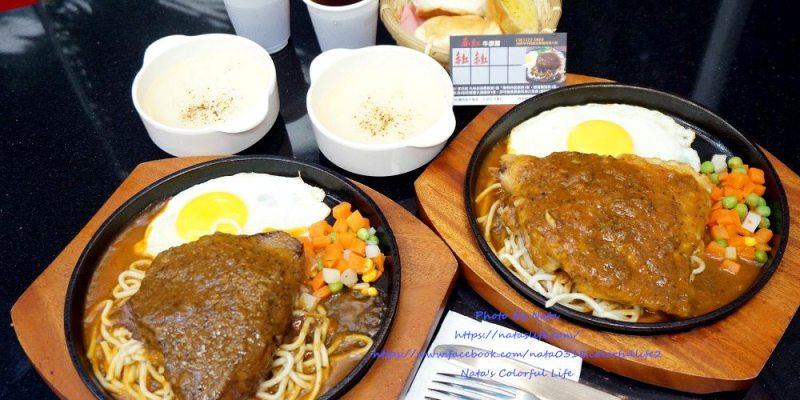 【美食♔台南中西區牛排】赤紅牛排。協進國小宵夜美食!台南平價牛排~古早味紅茶以及濃湯、加麵不用錢