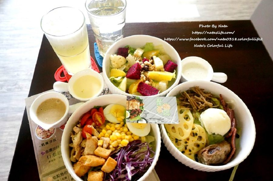 【美食♔台南北區沙拉】青菜啦啦-沙拉專賣。台南沙拉!北區也有沙拉專賣店~消費不貴很便宜份量大、輕食好選擇