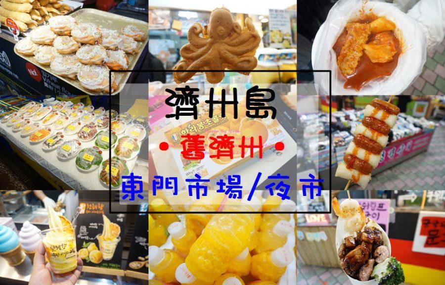 濟州島自由行│東門市場제주동문시장。傳統市場遊樂趣!是早市也是夜市~從下午逛到晚上、一起share餐點也可以吃很飽