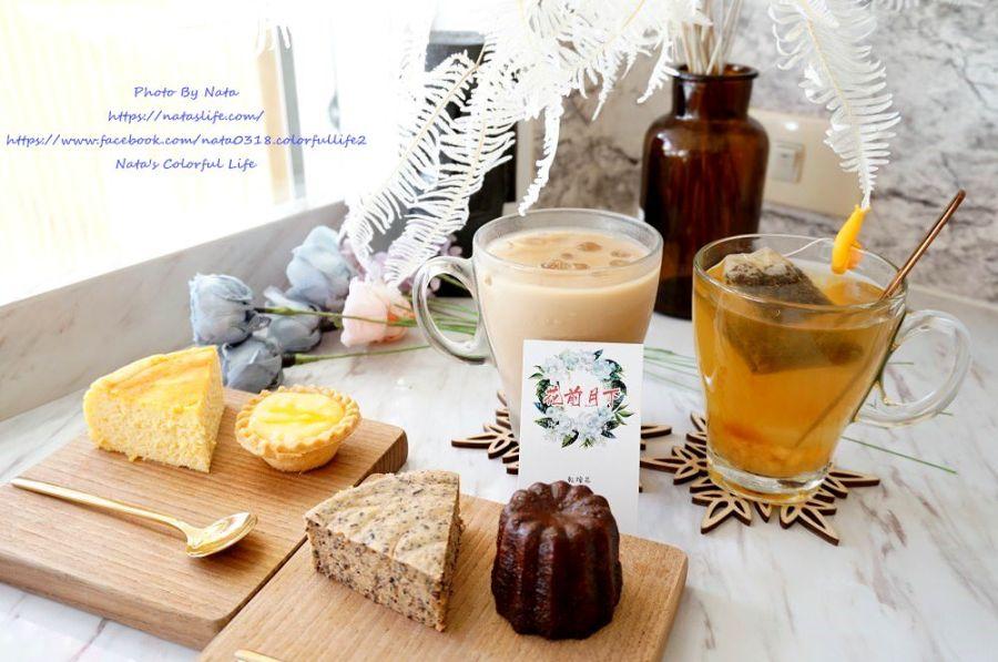 【美食♔台南新市區甜點】花前月下 乾燥花x乳酪蛋糕專門。是花也是蛋糕店!快來和閨蜜來個下午茶約會吧