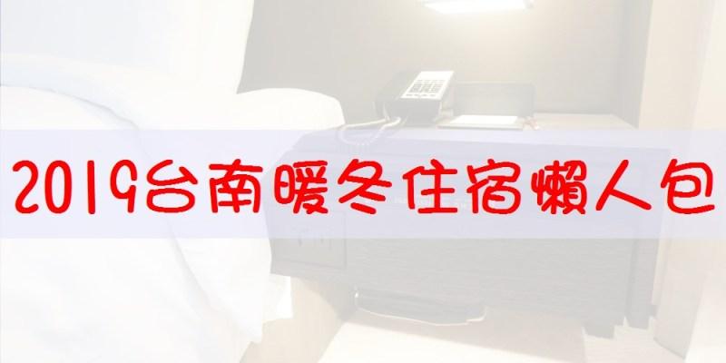 2019台南暖冬旅遊補助懶人包│最高省1500元,飯店旅店優惠活動至一月底