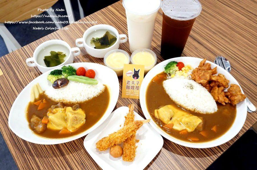 【美食♔台南北區咖哩飯】老夫子咖哩屋。寵物友善餐廳!有著微辣感咖哩飯│台南咖哩飯