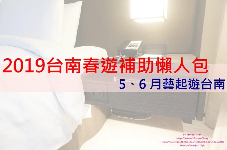 2019台南秋冬補助懶人包│56月藝起遊台南。三重優惠、五大好康,再抽來回機票(2019.04更新)