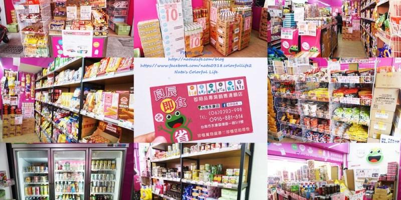 台南永康區即期品│良辰即食(永康店)。即時新生活,一起來做環保、撿便宜吧