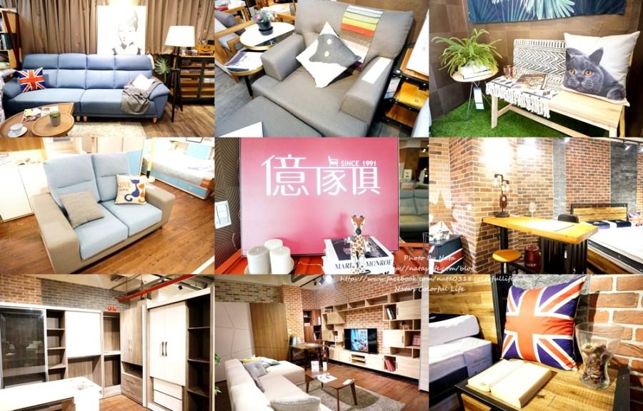 台北家具推薦│億家具批發倉庫(台北萬華店)。Made in Taiwan!客製化打造屬於自己家的風格