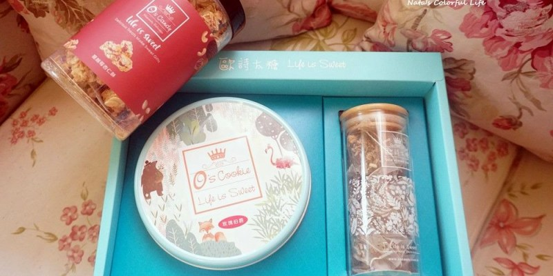 宅配甜點│歐詩太糖 O's Candy。精心設計鐵盒很有質感!中秋禮盒、年節禮盒送禮超適合