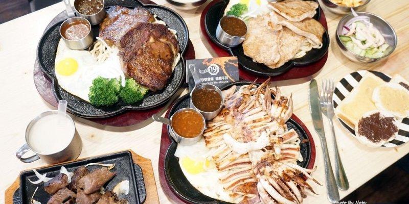 【美食♔台南北區牛排】19號倉庫鐵板牛排(台南北苑店)。無肉不歡!肉讓你吃不要不要的,自助吧無限續