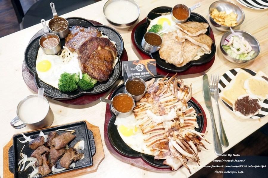 【美食♔台南北區牛排】19House炙燒牛排(台南北苑店)。無肉不歡!肉讓你吃不要不要的,自助吧無限續