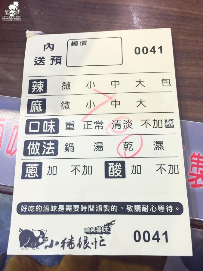 小豬很忙 滷味 蔬果 爽口  (5 - 19).jpg