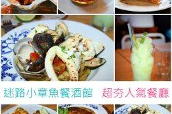 迷路小章魚餐酒館