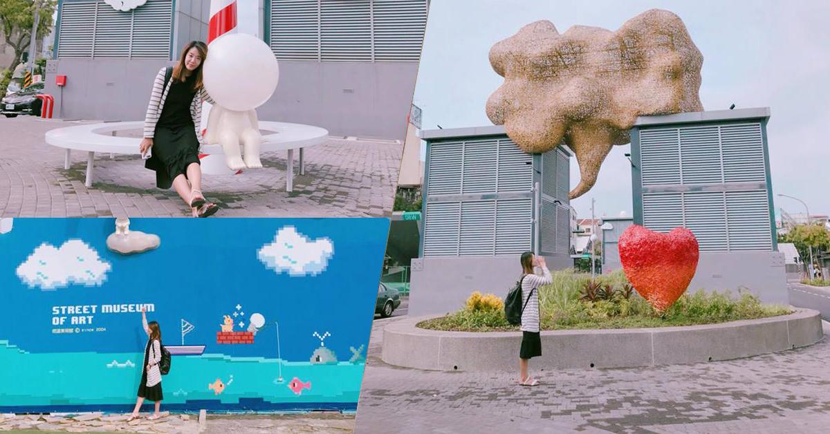 2018台南最狂街頭裝置藝術,連結海安藝術街、國華永樂市場美食、神農街 X 台南吃喝玩樂