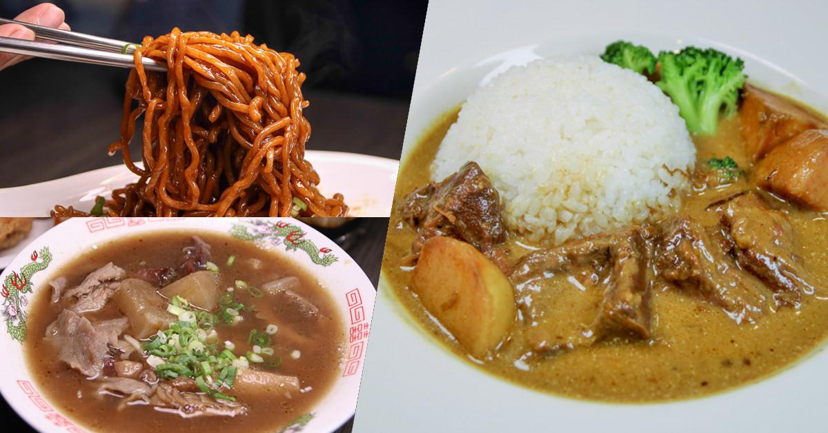 難以忘懷的馬來西亞 家鄉牛什,精燉香濃甜味的牛肉麵、特製牛肉醬乾拌麵、手工現包炸雲吞