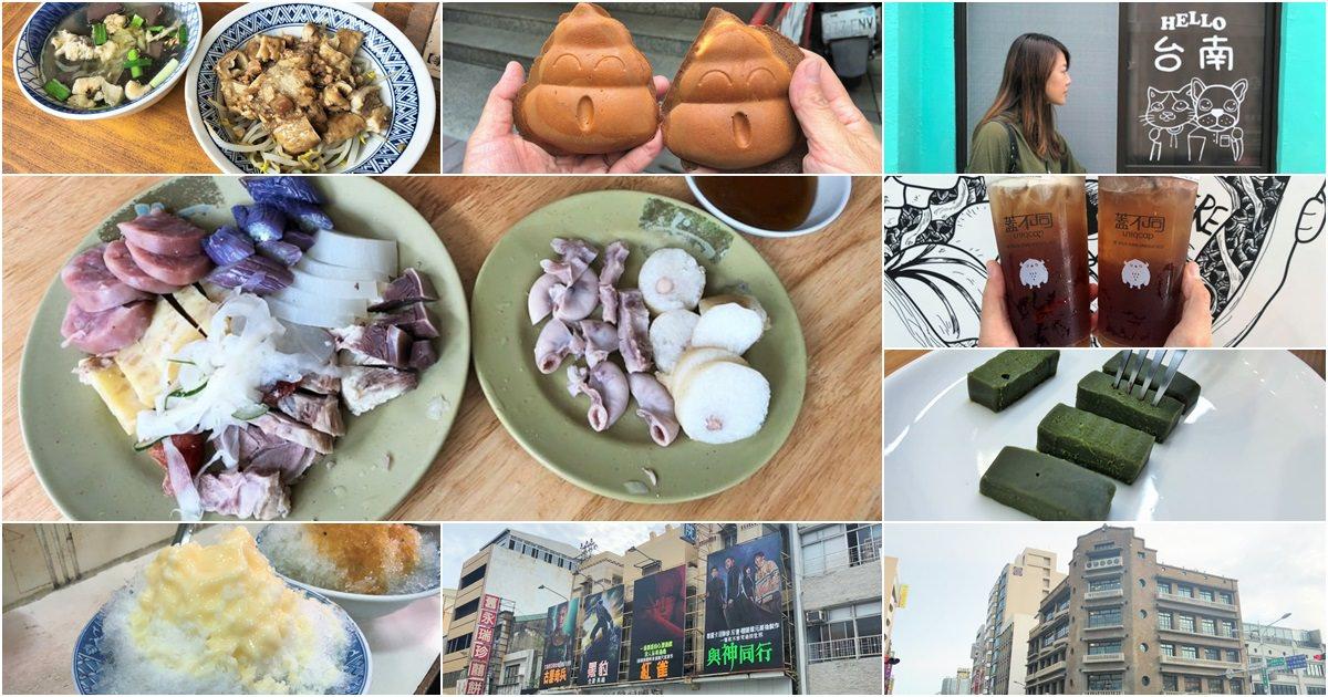 GOGORO 電動車 快速咻咻奔馳 X 高雄台南暢遊吃喝玩樂一整天