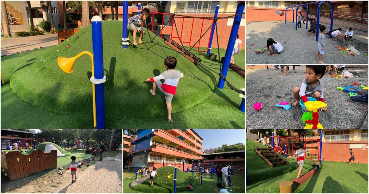 隱身校園內的人工草皮、人工沙池玩樂放電好地方,正義國小兒童遊戲場
