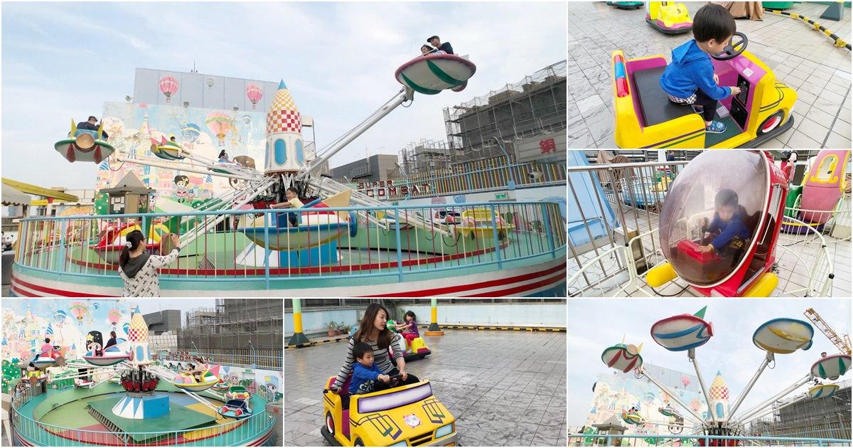 最狂高樓層的懷舊復古遊樂園,就在大立百貨空中樂園 x 親子玩樂 (週末孩童出示健保卡可免費玩設施)